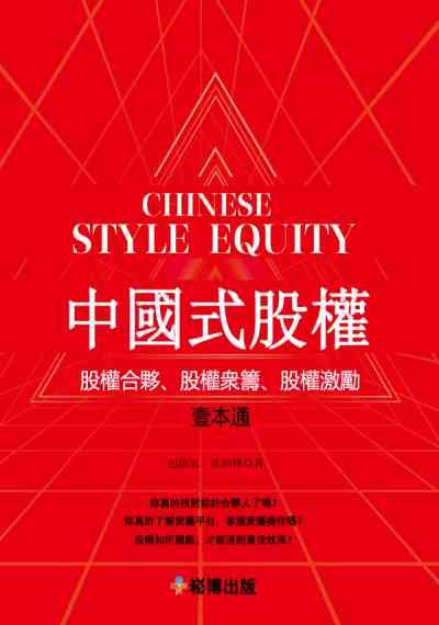 中國式股權:股權合夥、股權眾籌、股權激勵壹本通