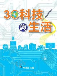 3C科技與生活