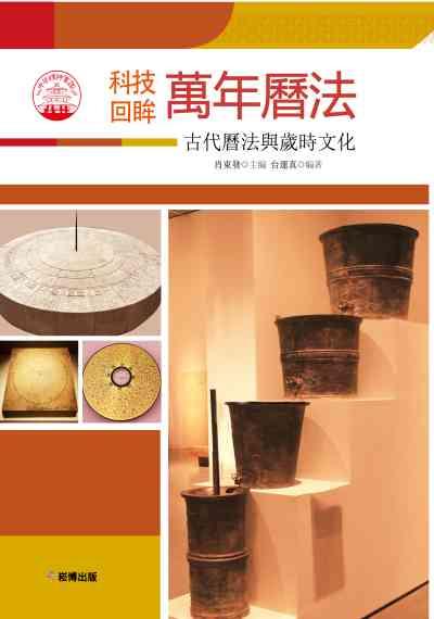 萬年曆法:古代曆法與歲時文化