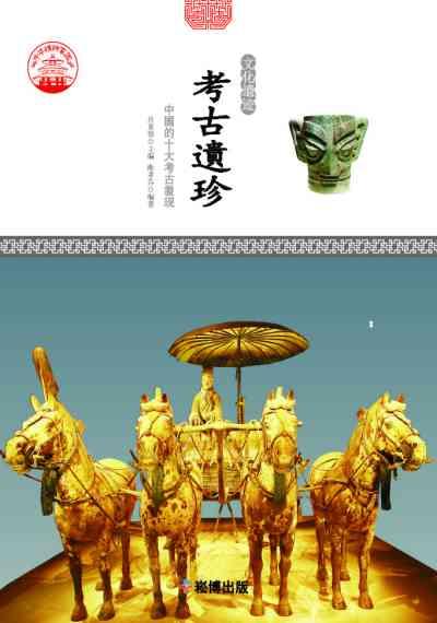 考古遺珍:中國的十大考古發現