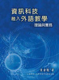 資訊科技融入外語教學:理論與實務
