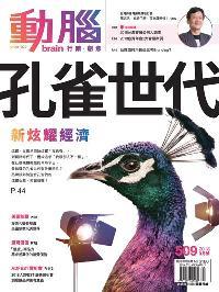動腦雜誌 [第509期]:新炫耀經濟