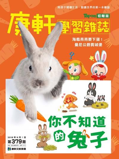 Top945康軒學習雜誌 [初階版] [第379期]:你不知道的兔子