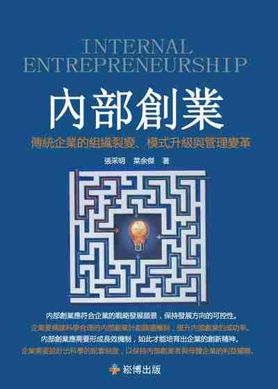 內部創業:傳統企業的組織裂變、模式升級與管理變革