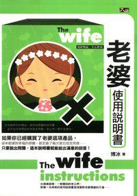 老婆使用說明書