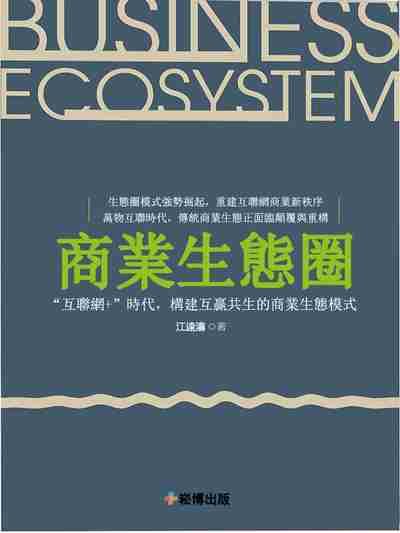 """商業生態圈:""""互聯網+""""時代, 構建互贏共生的商業生態模式"""