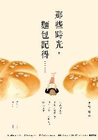 那些時光, 麵包記得:生活很疲倦, 幸福還有點遠, 但至少有小小的麵包給我安慰