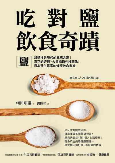 吃對鹽飲食奇蹟:減鹽才是現代的亂病之源!真正的好鹽, 大量攝取也沒關係!日本養生專家的好鹽救命飲食