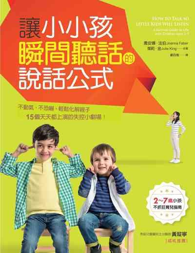 讓小小孩瞬間聽話的說話方式:不動氣、不恐嚇, 輕鬆化解親子15個天天都上演的失控小劇場!
