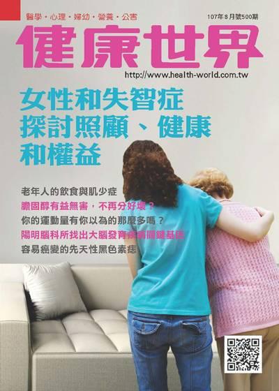 健康世界 [第500期]:女性和失智症 探討照顧、健康和權益