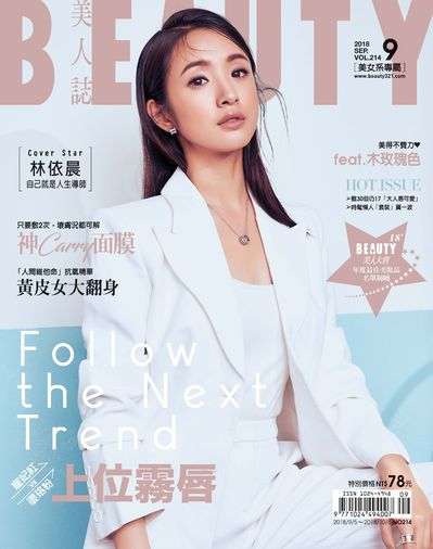 Beauty美人誌 [第214期]:Follow the next trend 上位霧唇