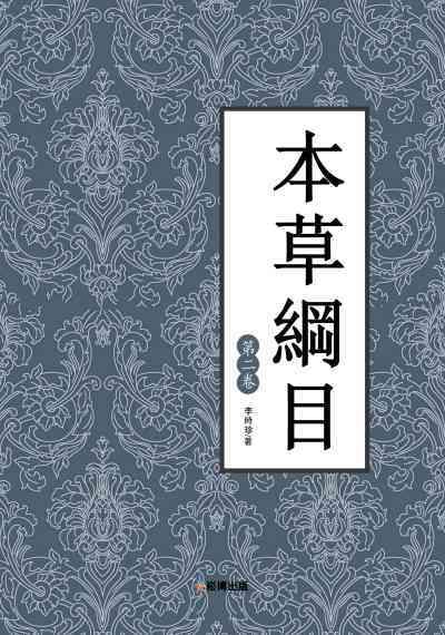 本草綱目. 第二卷
