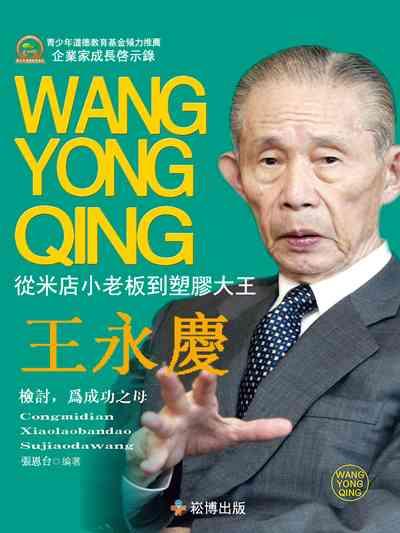 從米店小老板到塑膠大王:王永慶