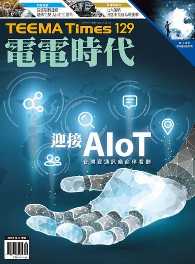 電電時代 [第129期]:迎接AIoT 台灣資通訊廠商停看聽