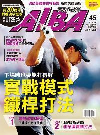 ALBA 阿路巴高爾夫雜誌 [第45期]:實戰模式鐵桿練習