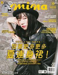 Mina米娜時尚國際中文版(精華版) [第189期]:想要更多更多夏連身裙!