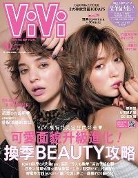 ViVi唯妳時尚國際中文版 [第151期]:可愛面貌升級進化!換季BEAUTY攻略