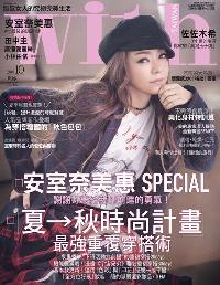 with與你時尚國際中文版 [第174期]:安室奈美惠 SPECIAL