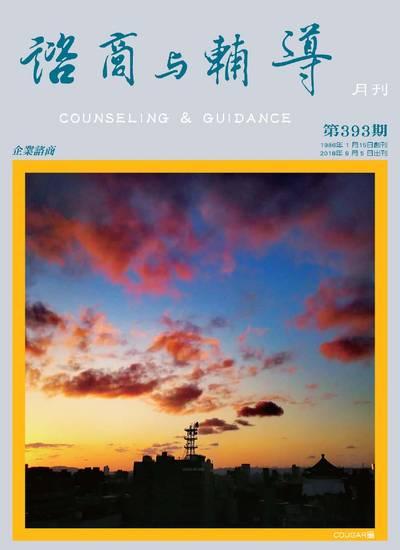 諮商與輔導月刊 [第393期]