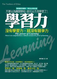 學習力:沒有學習力, 就沒有競爭力:不要以為離開學校, 就可以不用學習了!