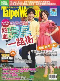 Taipei Walker [第184期]:熱血環島一路衝