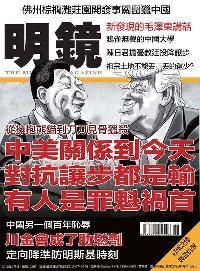 明鏡月刊 [總第102期]:中美關係到今天 對抗讓步都是輸 有人是罪魁禍首