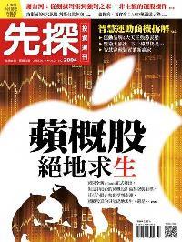 先探投資週刊 2018/09/14 [第2004期]:蘋概股 絕地求生