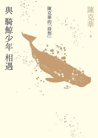 與騎鯨少年相遇:陳克華的「詩想」