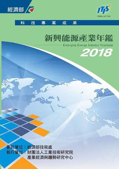 2018新興能源產業年鑑