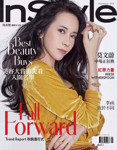 InStyle 時尚樂 [第28期]:Fall forward