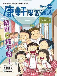 Top945康軒學習雜誌 [進階版] [第365期]:換班, 我不怕!