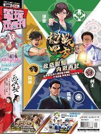 電玩双週刊 2018/09/14 [第244期]:龍戰四方