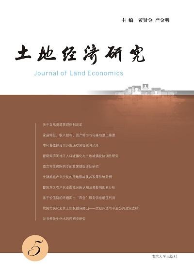 土地經濟研究. 5