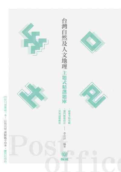 台灣自然及人文地理:主題式精選題庫