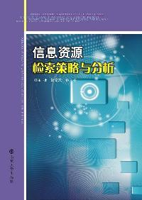 信息資源檢索策略與分析