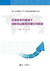 應用型本科視閾下創新創業教育的理論與實踐
