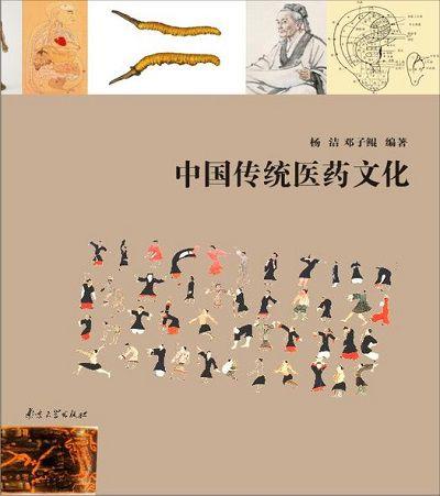 中國傳統醫藥文化