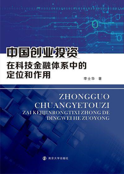 中國創業投資在科技金融體系中的定位和作用