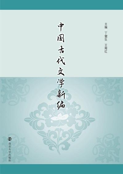 中國古代文學新編