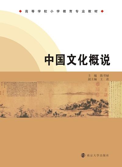 中國文化概說