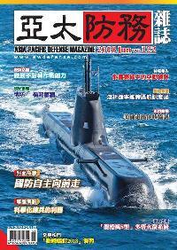 亞太防務 [第122期]:國防自主向前走