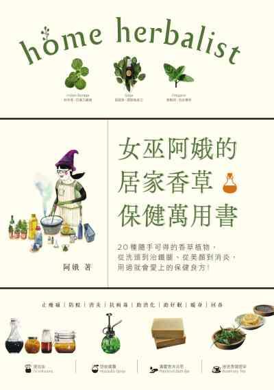 女巫阿娥的居家香草保健萬用書:20種隨手可得的香草植物, 從洗頭到治鐵腿、從美顏到消炎, 用過就會愛上的保健良方!
