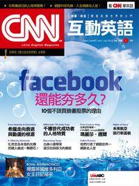 CNN互動英語 [第142期] [有聲書]:Facebook還能夯多久 十個不該買臉書股票的理由