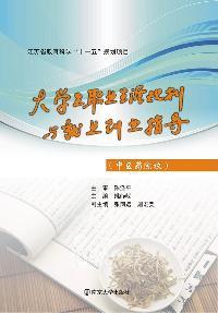 大學生職業生涯規劃與就業創業指導(中醫藥院校)