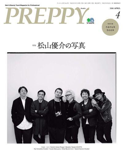 Preppy [April 2018 Vol.272]:特集 松山優介の写真