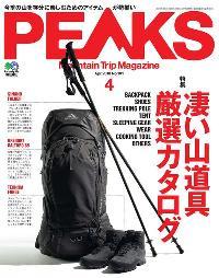 PEAKS [NO.101]:凄い山道具 厳選カタログ