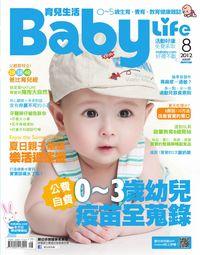 育兒生活 [第267期]:0〜3歲幼兒疫苗全蒐錄