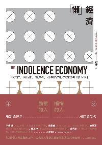 「懶」經濟:不瞎忙、省時間、懂思考, 40則借力使力的聰明「懶人學」
