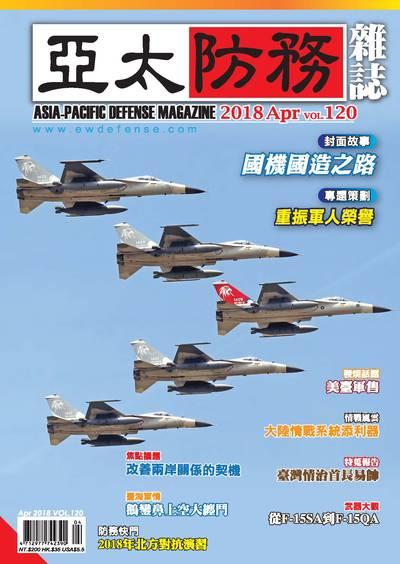 亞太防務 [第120期]:國機國造之路