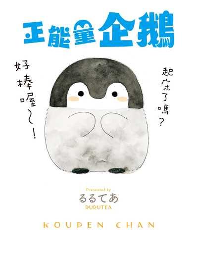 正能量企鵝Koupen Chan